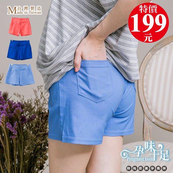 *孕味十足。孕婦裝*【COD608】台灣製搶眼繽紛色系孕婦托腹短褲 五色