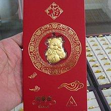 【金飾記錄】【黃金9999】。【純金生肖豬紅包袋003】壓歲錢/紅包/送禮