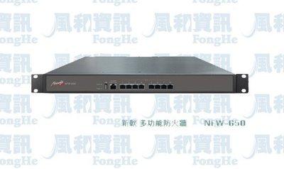 新軟 Nusoft NFW-650 多功能防火牆路由器【風和網通】