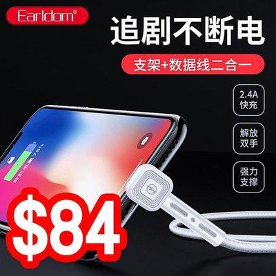 Earldom 藝鬥士 Type-C / iPhone 8PIN 彎頭支架充電線 手機充電線 傳輸線 73 1