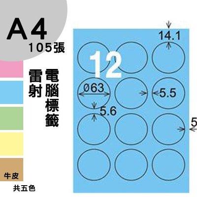 【兩盒免運】 龍德 電腦標籤紙 12格 圓形標籤 LD-821-B-A  淺藍色 105張  影印 雷射 噴墨 三用 標