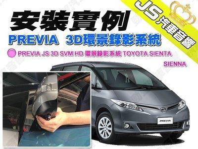 勁聲汽車音響 安裝實例 PREVIA JS 3D SVM HD 環景錄影系統 TOYOTA SIENTA SIENNA