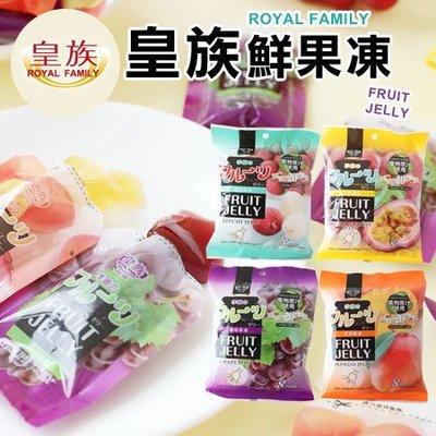 ROYAL FAMILY 皇族鮮果凍 (8入) 160g 果凍 鮮果凍 葡萄果凍 荔枝果凍 芒果果凍 【SA Girl】