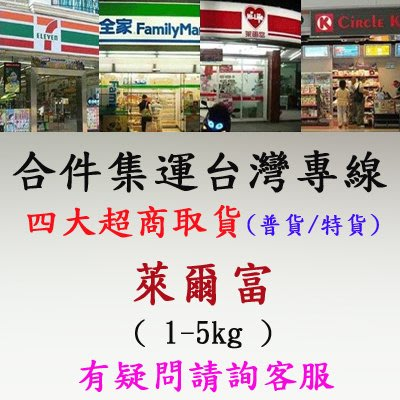【超商取貨-萊爾富-14元-人民幣/kg】台灣專線集運集貨國際快遞物流(1-5kg,不可代收貨款)