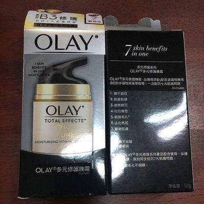OLAY歐蕾多元修護晚霜/日霜50g(2022年1月)新包裝一罐350元,6罐免運費。