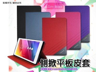 CITY BOSS 渴望系列*ASUS 華碩 ZenPad 7.0 Z370KL/Z370平板皮套 磨砂/磁扣/保護套