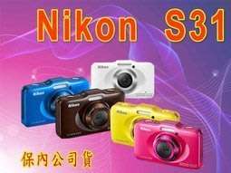 《保內公司貨》NIKON S31 防水相機 非S32 S30 AW120 AW100 TS3 TS5-3