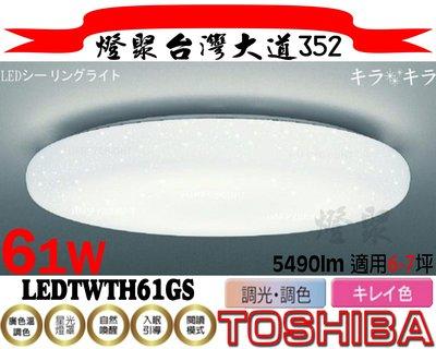 特惠價【燈聚】日本原裝 東芝 TOSH...