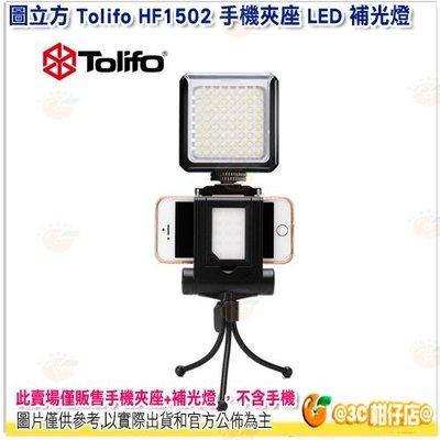 附小腳架 圖立方 Tolifo HF1502 手機夾座 LED 補光燈 3W 熱靴 手機攝影燈 手機自拍補光燈 公司貨