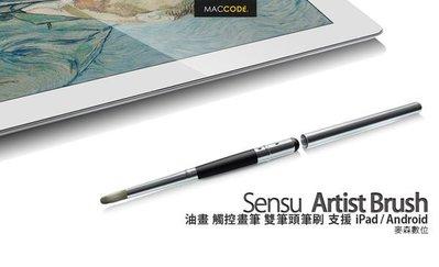 【 麥森科技 】Sensu Artist Brush 油畫 觸控畫筆 雙筆頭筆刷 iPad  Android  含稅 免