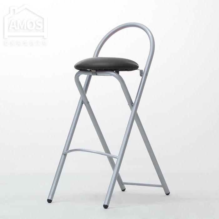 【YAW010】歐式簡約高腳摺疊椅 Amos