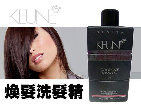 KEUNE 煥髮洗髮精 【特價】§異國精品§ 另有KEUNE R3/R2活化髮浴