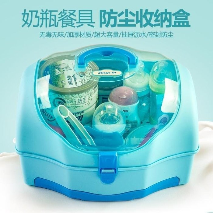 YEAHSHOP 嬰兒奶瓶收納箱寶寶餐具收納盒便攜外出帶蓋防塵奶粉盒瀝水晾干架Y185
