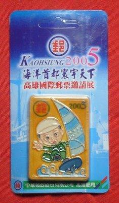 【KK郵票】《高雄瓷磚磁石》高雄郵局2005年國際郵票展瓷磚磁石一個【罕】。50mm × 70mm × 5mm