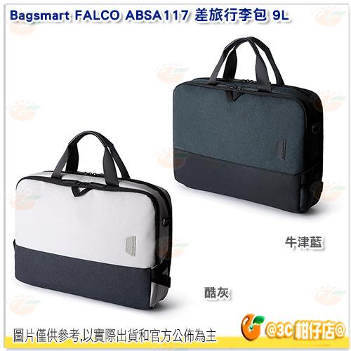 Bagsmart FALCO ABSA117 差旅行李包 9L 公司貨 手提包 肩背包 電腦包 可放15.6吋筆電