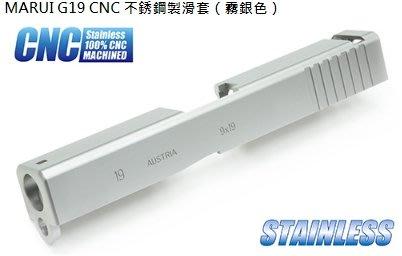JHS((金和勝 槍店))警星 MARUI G19 CNC 不銹鋼製滑套(霧銀色)GLK-175(SV)