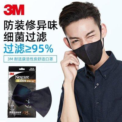 3M口罩耐適康防塵飛沫透氣男女時尚舒適3d立體過濾95%防異味口罩