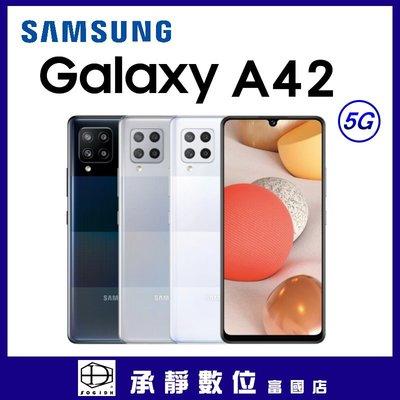 全新 SAMSUNG Galaxy A42 5G 【8G/128G】換機折扣價 歡迎詢問《承靜數位-富國》