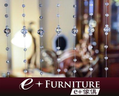『 e+傢俱 』CB16 水晶玻璃珠簾 | 門簾 | 窗簾 | 隔間簾 | 吊飾| 珠簾 | 飾品