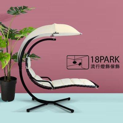 【18Park 】休閒度假 Sunbathing [ 藤路休閒吊椅+支架 ]