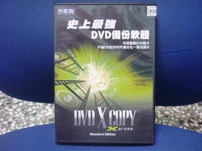 (゚Д゚)♛⛄ [2F區] (絕版) 史上最強DVD備份軟體 DVD X COPY-1000元起標 ♛ (ゝ∀・)