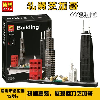 新款知名建筑系列21033倫敦芝加哥樂高拼插拼裝積木悉尼玩具模型
