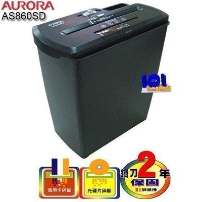 【101-3C數位館】《含發票》全新 震旦 AURORA 8張直條式碎紙機 AS860SD【可碎信用卡 / 光碟片】