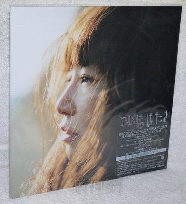 Yuki Mabataki (日版初回2 CD+DVD限定盤: 超大型包裝式樣) まばたき