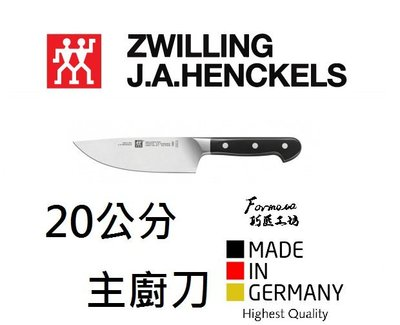 G德國雙人牌Zwilling 雙人PRO系列  8吋主廚刀 德製 #38401