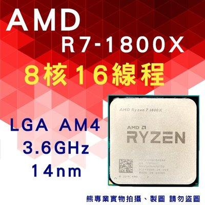 熊專業☆ AMD R7-1800X (Ryzen7 1800X) 散裝 保固一個月 AM4 (R)