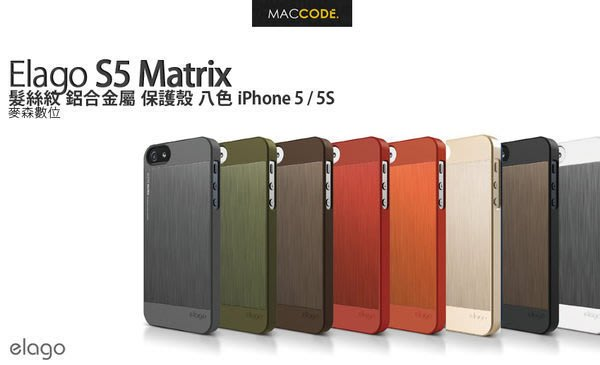 Elago S5 Matrix 髮絲鋁合金 保護殼 iPhone SE / 5S / 5 專用 全新 含稅 免運