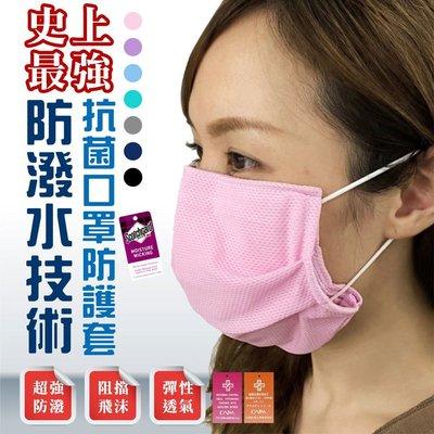 【現貨】台灣製 口罩套 3M防潑水 日本大和抗菌 MIT 素色口罩 防護套 防塵套 防護口罩 防疫 成人口罩 兒童口罩