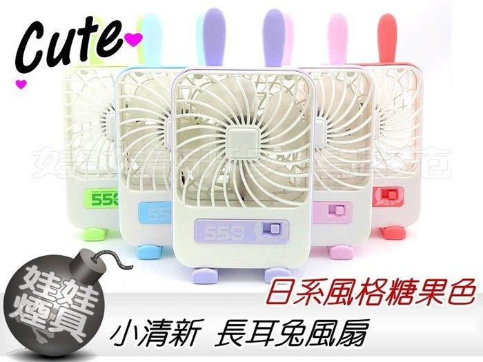 ㊣娃娃研究學苑㊣滿499元免運費 日系風格糖果色小清新 長耳兔造型立型風扇 實用外型兼備(TOK0793)
