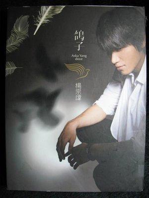 楊宗緯 - 鴿子 - 2008年華納唱片版 - 碟片保存如新 寫真本有些水漬 - 201元起標 大24