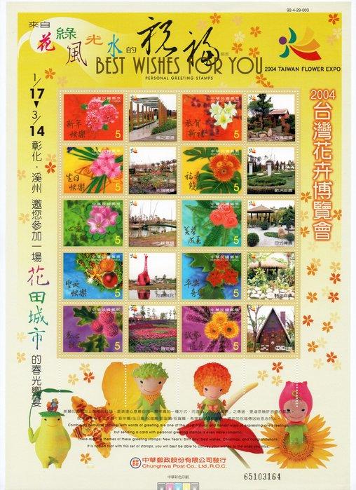 (個人化郵票51)2004台灣花卉搏覽會