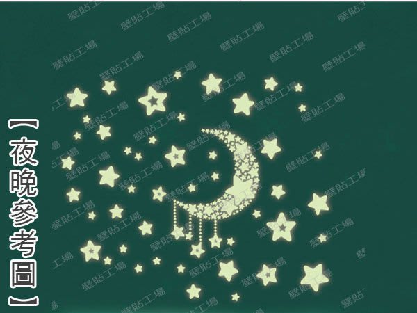 壁貼工場-可超取 小號夜光壁貼 牆貼 星星月亮貼紙  Y 0015