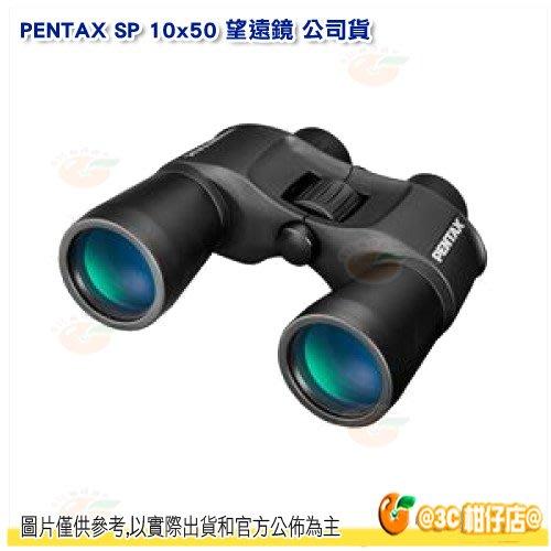 日本 PENTAX SP 10x50 雙筒 10倍望遠鏡 公司貨 大口徑 明亮型 高折射率 適用賞鳥 天體觀測 運動賽事