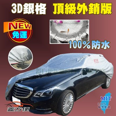 【蓋方便】3D銀格(4WD-M。免運)外銷車罩《BMW》2 Series Active Tourer + X1 + X2