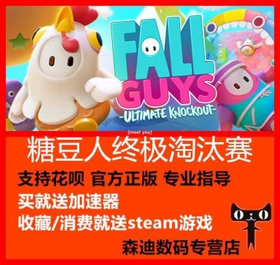 {meet you} PC中文正版 STEAM 糖豆人終極淘汰賽 FALL GUYS ULTIMATE KNOCKOUT 國區禮物