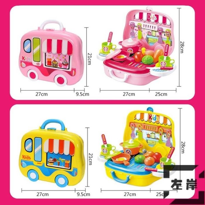 免運 兒童扮辦家家酒廚膳廚房手提箱做飯炒菜玩具ZANZ5891