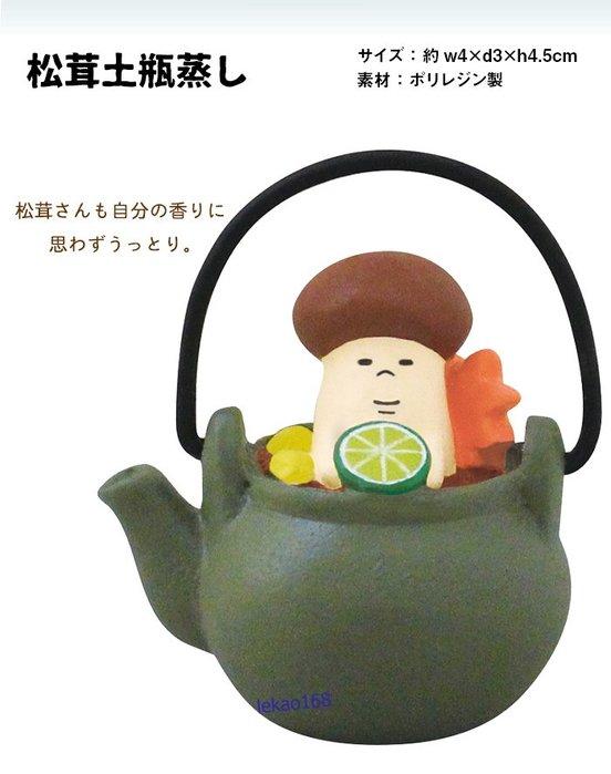日本Decole concombre加藤真治2020年中秋月圓月見土瓶蒸人偶配件組 (7月新到貨   )