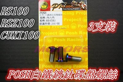 MOTORS- POSH白鐵鍍鈦螺絲.1組3顆(碟盤螺絲用).RS100/RSZ100/CUXI100/RSzero