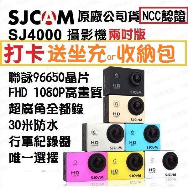 【薪創台中1】 SJcam SJ4000 運動型攝影機 【加64G原電$1990】公司貨 聯詠96650 潛水 行車紀錄