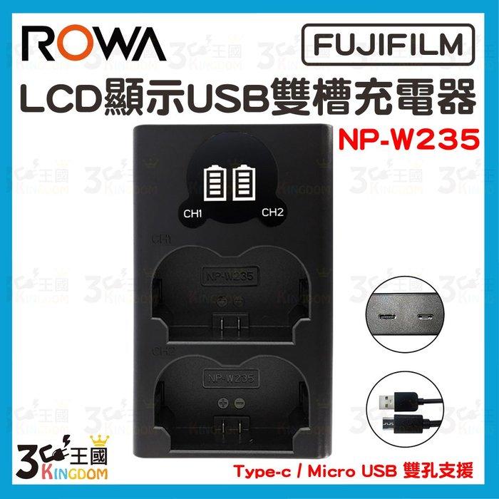 【3C王國】ROWA 樂華 FOR FUJIFILM NP-W235 LCD顯示 Type-C USB 雙槽充電器