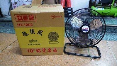 附發票*東北 *雙星牌 10吋 超強力迷你桌扇 桌上型電風扇 鋁葉 工業電扇  HY-1002