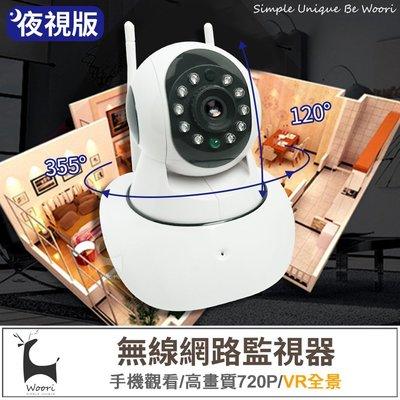 【720P】第六代 居家雙天線無線監視器 鏡頭可旋轉 智能攝影機高清紅外線夜視 WIFI監視器 APP操控 語音對講