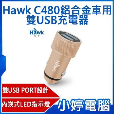 【小婷電腦*車充】全新 Hawk C480 鋁合金車用雙USB充電器-香檳金