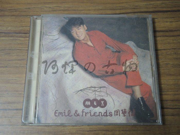 【阿輝の古物】CD_周華健 朋友