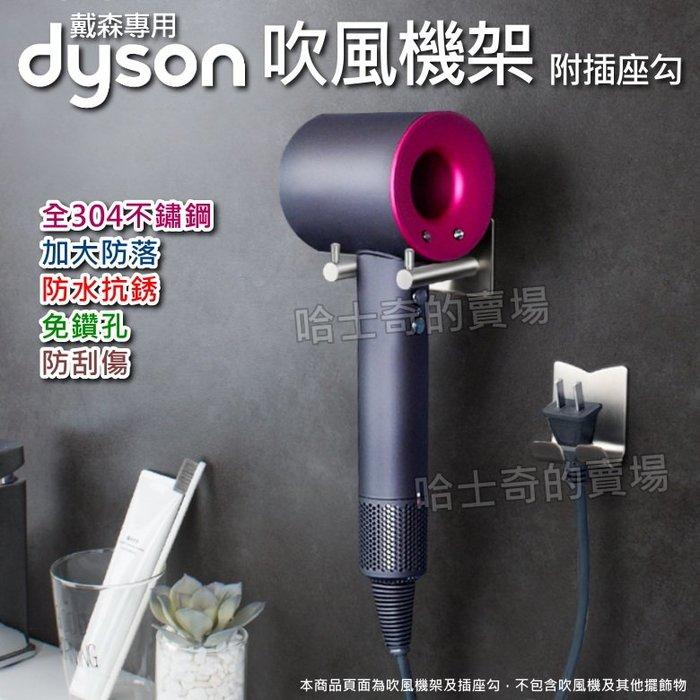【304不鏽鋼】免鑽孔 dyson 戴森 吹風機架 戴森吹風機 吹風機收納 吹風機掛座 放吹風機 吹風機掛架 置放吹風機
