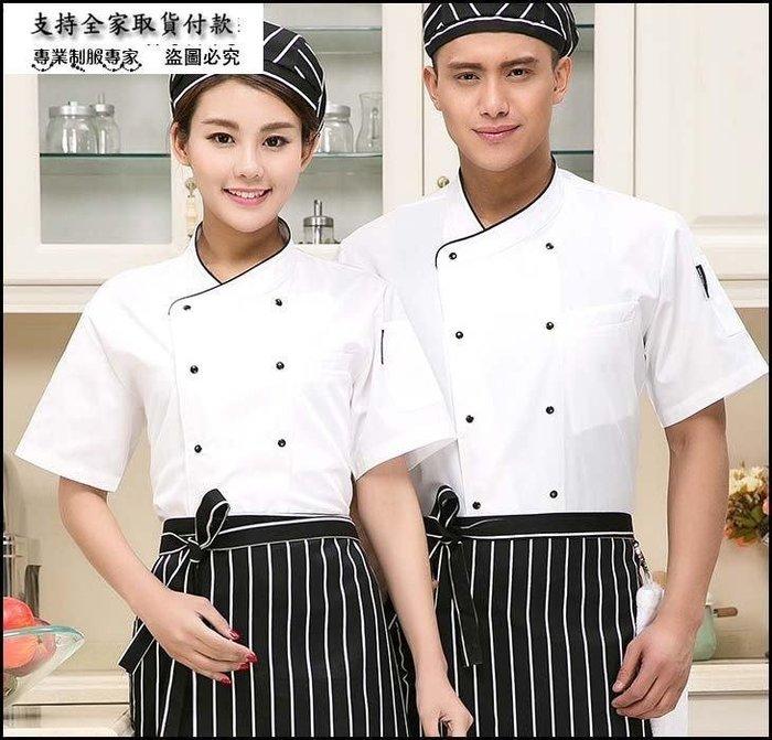 小熊居家廚師服短袖 男女酒店餐廳蛋糕房西餐廚房工作服 廚師服裝半袖夏裝特價